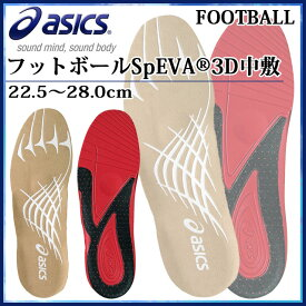 アシックス (asics) フットボールスピーバ 3D中敷 TZS925フットサル インソール