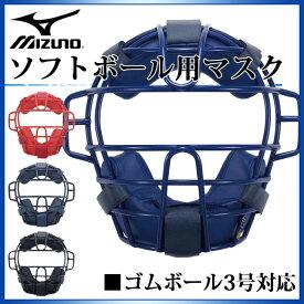 ミズノ キャッチャー用品 ソフトボール用マスク 1DJQS120 MIZUNO ゴムボール3号対応 捕手用