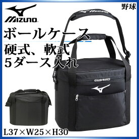 ミズノ 野球用品 ボールケース (硬式/軟式 5ダース入れ) 1FJB8021 MIZUNO L37×W25×H30