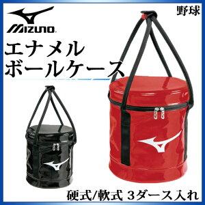 ミズノ 野球用品 エナメルボールケース (硬式/軟式 3ダース入れ) 1FJB8022 MIZUNO L26×W26×H30