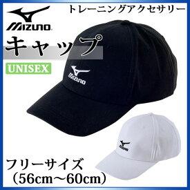 ミズノ ウエアアクセサリー メンズ レディース キャップ 32JW7110 MIZUNO 帽子 フリーサイズ 白 黒