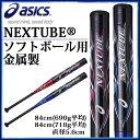 アシックス ソフトボール用 金属製バット ネクスチューブ BB5310 asics NEXTUBE(R) 投球に打ち負けない硬い打感