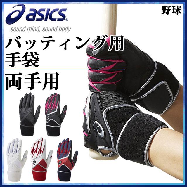 アシックス 野球 グローブ バッティング用手袋(両手) BEG280 asics 着脱可能ベルト付きタイプ