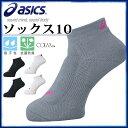 ネコポス アシックス バスケットボール 靴下 メンズ レディース ソックス10 asics XBS418 抗菌防臭 吸汗性 シンプルな…