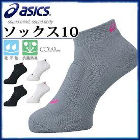 ネコポス アシックス バスケットボール 靴下 メンズ レディース ソックス10 asics XBS418 抗菌防臭 吸汗性 シンプルなワンポイントロゴ