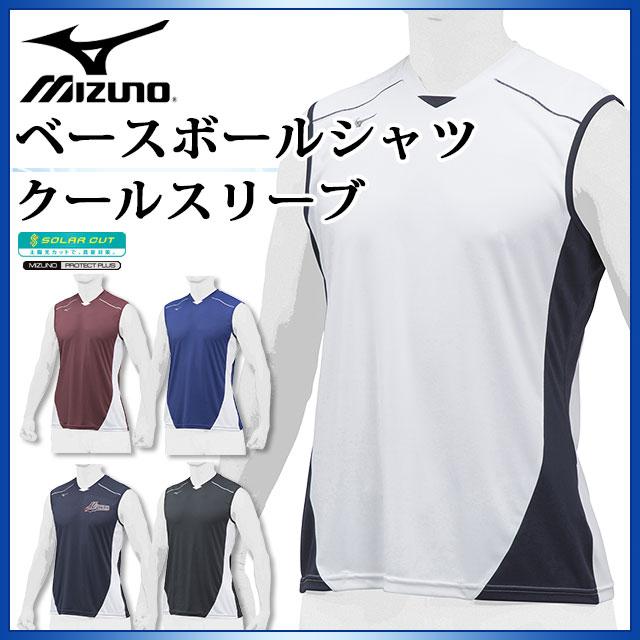 ミズノ トレーニングウエア メンズ レディース クールスリーブ ベースボールシャツ 12JC8L23 MIZUNO ノースリーブ 涼しく、動きやすく