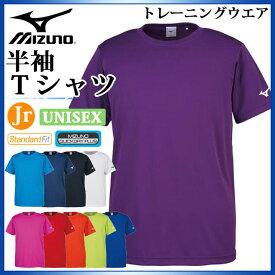 ネコポス ミズノ トレーニングウエア メンズ レディース 半袖 Tシャツ 32JA8156 MIZUNO 袖口にシンプルなロゴ ジュニアサイズ 白 黒 紺 青 緑 紫 運動 スポーツ