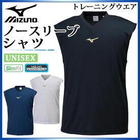 ミズノ トレーニングウエア メンズ レディース ノースリーブシャツ 32JA8172 MIZUNO シンプルなワンポイント 細身なシルエット 白 黒 紺