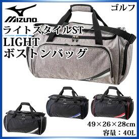 ミズノ スポーツバッグ ライトスタイルST LIGHT ボストンバッグ 5LJB180300 MIZUNO 大容量シューズポケット ゴルフバッグ