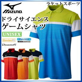 ミズノ ウエア メンズ レディース シャツ ドライサイエンスゲームシャツ 62JA7015 MIZUNO テニス 卓球 男女共通モデル 練習 部活