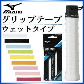 ネコポス ミズノ テニス アクセサリー グリップテープ ウェットタイプ 63JYA800 MIZUNO しっかり握れる定番モデル 白 黒 黄