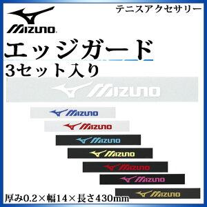 ネコポス ミズノ テニス アクセサリー エッジガード 3セット入り 63JYA861 MIZUNO 厚み0.2×幅14×長さ430mm