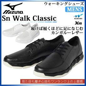 ミズノ ウォーキングシューズ メンズ Sn Walk Classic サンウォーク クラシック B1GE1841 MIZUNO 履けば履くほどに足になじむカンガルーレザー 靴 黒 白