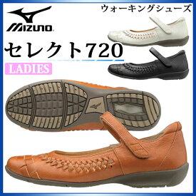 ミズノ ウォーキングシューズ レディース セレクト720 B1GH1765 MIZUNO 透け感ある涼しげなデザイン パンプス 靴 黒 白