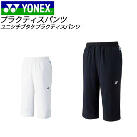 YONEX (ヨネックス) テニス・バドミントン ウェア トレーニングパンツ 60048 ユニ7分丈プラクティスパンツ