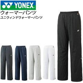YONEX (ヨネックス) バドミントン・テニス ウエア ユニウィンドウォーマーパンツ 80031