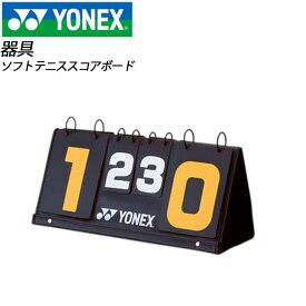 ヨネックス テニス用品 ソフトテニススコアボード 収納ケース付 AC371 YONEX
