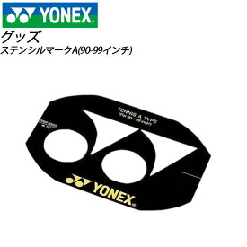 ヨネックス テニス ラケット ステンシルマークA(90-99インチ) テンプレート AC502A YONEX