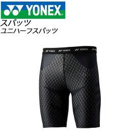 ネコポス YONEX (ヨネックス) テニス・バドミントン ウェア STBA2006 ハーフスパッツ【ユニセックス】