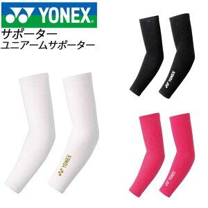 ネコポス YONEX (ヨネックス) テニス・バドミントン アクセサリー STBAC01 ユニアームサポーター
