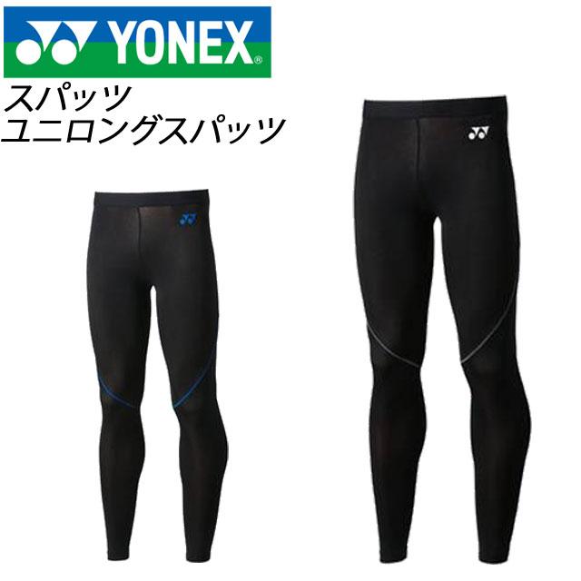 YONEX (ヨネックス) バドミントン・テニス ウェア STBF2004 ユニロングスパッツ コンプレッションパンツ コアバランス 機能性インナー UVカット 日本製