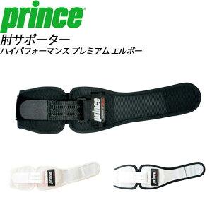 prince (プリンス) テニス・バドミントン テニス肘 テニスエルボー SU701 ハイパフォーマンスプレミアムエルボー サポーター 腕用 日本製