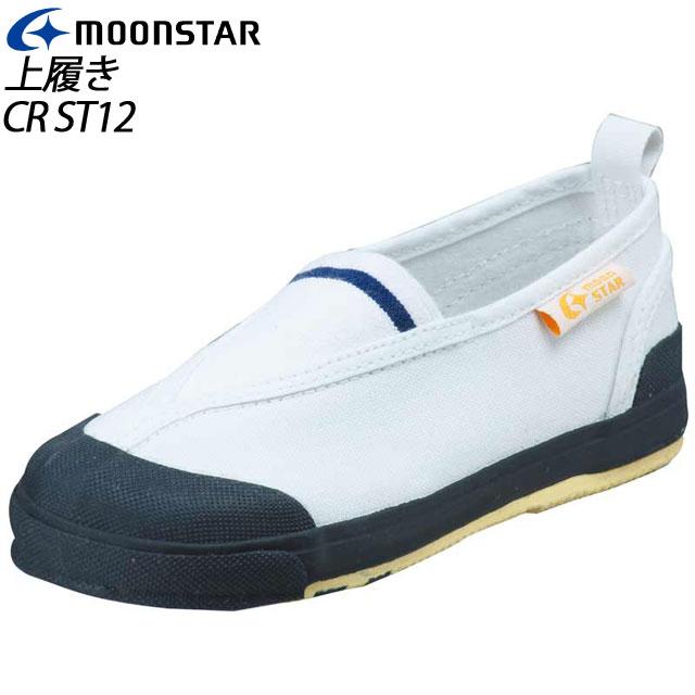 ムーンスター キャロット 子供靴 CR ST12 ネイビー 12130175 MOONSTAR 足の成長と健康をサポートする上履き MS シューズ