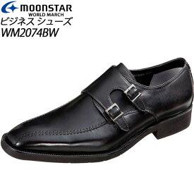 ムーンスター ビジネスシューズ メンズ ワールドマーチ WM2074BW ブラック 48520741 MOONSTAR 革靴 ハイパークッション スマート