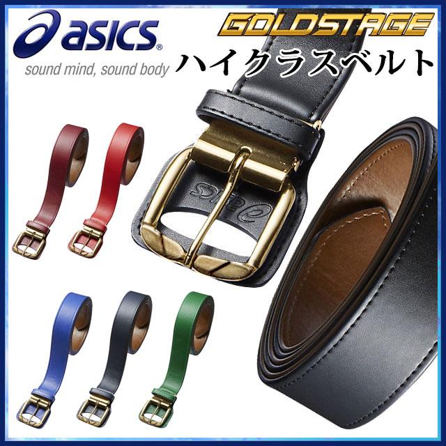 アシックス 野球 ウエアアクセサリー ゴールドステージ ハイクラスベルト BAQ212 asics ウエスト100cm対応/120cm対応
