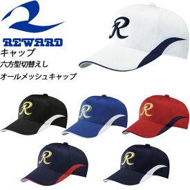REWARD(レワード) 野球 キャップ 六方型切替えしオールメッシュキャップ CP151 REWARD タフシャイン 切替しキャップ バイザーラインタイプ ツバ裏グレー(シルリード)穴かがり付き インナーアジャスター