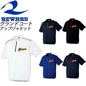 レワード 野球 グランドコート メンズ アップジャケット RAW101 REWARD アミシェルター 防水 撥水 透湿機能
