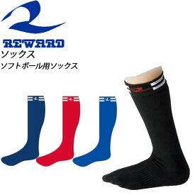 レワード ソフトボール メンズ ソフトボール用ソックス ST37 REWARD 靴下