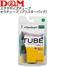 D&M エクササイズチューブ セラチューブ ブリスターパック ディーエム TTB13 ボディーケア【男女兼用】