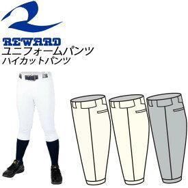 レワード 野球 ユニフォームパンツ メンズ ハイカットパンツ UFP16 REWARD スムースストレッチニット