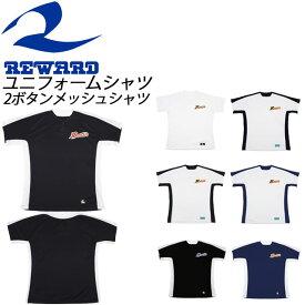 レワード 野球ウエア メンズ 2ボタンメッシュシャツ UFS152 REWARD 吸水速乾性 ドライタッチ 軽量感