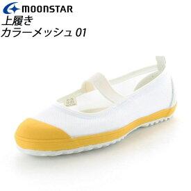 ☆◎【あす楽対応】 ムーンスター 子供靴 メンズ レディース カラーメッシュ 01 イエローA 11210573 MOONSTAR 踵踏付け防止機能搭載の上履き MS シューズ