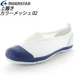 ムーンスター 子供靴 メンズ レディース カラーメッシュ 02 ブルー 11211435 MOONSTAR ムーンスター 踵踏付け防止機能搭載の上履き MS シューズ