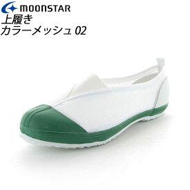 ムーンスター 子供靴 メンズ レディース カラーメッシュ 02 グリーン 11211437 MOONSTAR ムーンスター 踵踏付け防止機能搭載の上履き MS シューズ