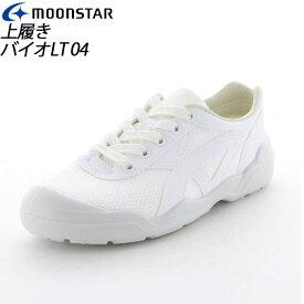 ムーンスター 子供靴 メンズ レディース バイオLT 04 ホワイト 11211491 MOONSTAR ムーンスター 足の健康と地球環境に配慮した上履き MS シューズ