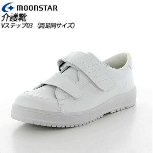 ムーンスター メンズ レディース リハビリ 介護靴 Vステップ03 ホワイトA(両足同サイズ) ホワイト 11411498装具対応シューズ MS シューズ