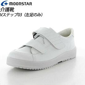 ムーンスター メンズ レディース リハビリ 介護靴 片足販売 Vステップ03 左足のみ ホワイトA 11411503 MOONSTAR 装具対応シューズ MS シューズ