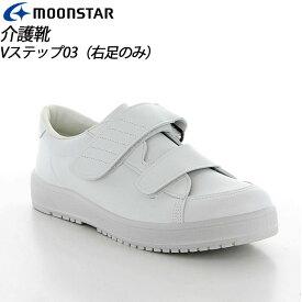 ムーンスター メンズ レディース リハビリ 介護靴 片足販売 Vステップ03 右足のみ ホワイトA 11411504 MOONSTAR 装具対応シューズ MS シューズ