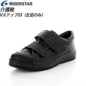 ムーンスター メンズ レディース リハビリ 介護靴 片足販売 Vステップ03 左足のみ ブラック 11411505 MOONSTAR 装具対応シューズ MS シューズ