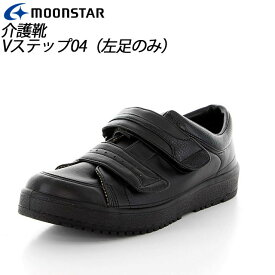 ムーンスター メンズ リハビリ 介護靴 片足販売 Vステップ04 左足のみ ブラック 11411905 MOONSTAR 装具対応シューズ MS シューズ