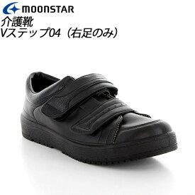 ムーンスター メンズ リハビリ 介護靴 片足販売 Vステップ04 右足のみ ブラック 11411906 MOONSTAR 装具対応シューズ MS シューズ