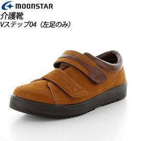 ムーンスター メンズ リハビリ 介護靴 片足販売 Vステップ04 左足のみ ブラウン 11411909 MOONSTAR 装具対応シューズ MS シューズ