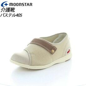 ムーンスター メンズ レディース 介護 パステル405 ベージュ 11411998 MOONSTAR デイケアタイプ介護靴 足に優しい新感覚 MS シューズ