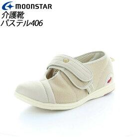ムーンスター メンズ レディース 介護 パステル406 ベージュ 11412008 MOONSTAR デイケアタイプ介護靴 足に優しい新感覚 MS シューズ