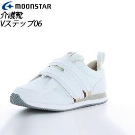ムーンスター メンズ レディース リハビリ 介護靴 Vステップ06 両足同サイズ ホワイト 11412101 MOONSTAR 装具対応シューズ MS シューズ