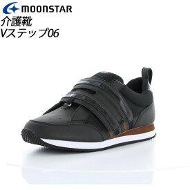 ムーンスター メンズ レディース リハビリ 介護靴 Vステップ06 両足同サイズ ブラック 11412106 MOONSTAR 装具対応シューズ MS シューズ